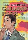 ギャラリーフェイク (26) (ビッグコミックス)
