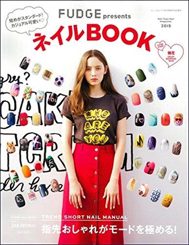 ネイルBOOK 2015年発売号 大きい表紙画像