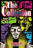 The Collection (Hino Horror)