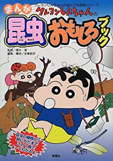 クレヨンしんちゃんのまんが昆虫おもしろブック (クレヨンしんちゃんのなんでも百科シリーズ)