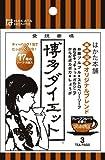 博多ダイエット ブレンド茶 3包*10袋セット