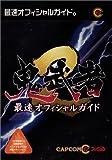 Amazon.co.jp鬼武者2最速公式攻略本