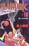 スラムダンク (18) (ジャンプ・コミックス)