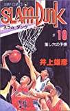 SLAM DUNK 18 (ジャンプ・コミックス)