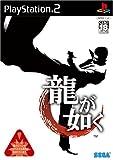echange, troc Ryu ga Gotoku[Import Japonais]