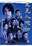 里見八犬伝 DVD-BOX