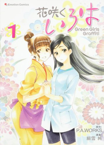 花咲くいろは Green Girls Graffiti(1) (Emotion Comics 41)