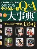 うまくなるデジタル一眼Q&A大事典 (カメラムック)