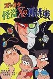 ズッコケ怪盗Xの再挑戦(リターンマッチ) (新・こども文学館)
