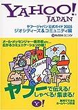 ヤフー・ジャパン公式ガイド 2005 ジオシティーズ&コミュニティ編