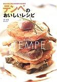 テンペのおいしいレシピ―腸もお肌も若返る話題の大豆食材