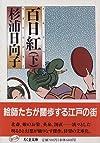 百日紅 (下) (ちくま文庫)