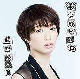 未完成ピエロ マキシシングルCD