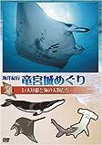 海洋紀行・竜宮城めぐり~VOL.3 巨大魚群と海の大物たち [DVD]