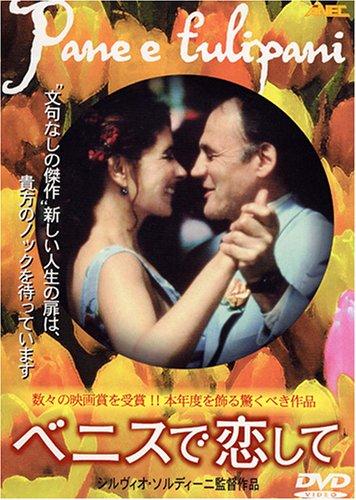 ベニスで恋して [DVD]