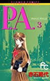 P.A.(3) (フラワーコミックス)