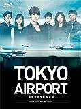 TOKYOエアポート~東京空港管制保安部~ Blu-ray BOX[Blu-ray/ブルーレイ]