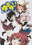 ゆるゆり (5)巻 (IDコミックス 百合姫コミックス)