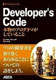 Developer's Code����ʪ�Υץ?��ޤ����Ƥ��뤳�� (������������)