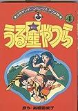 うる星やつら(アニメ版) 4 (少年サンデーコミックス)