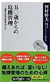 五〇歳からの危機管理―健康・財産・家族の守り方 (角川oneテーマ21)