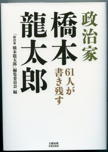 61人が書き残す政治家橋本龍太郎