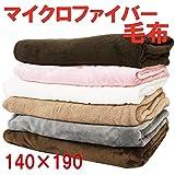 マイクロファイバー毛布・シングルサイズ・暖か毛布・防寒・マイクロ・毛布 寝具 布団 ふんわり 白色系 microfiber blanket