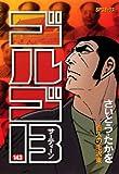 ゴルゴ13 143 百人の毛沢東 (SPコミックス)