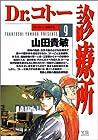 Dr.コトー診療所 第9巻 2003年03月05日発売