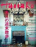 Hanako WEST (ハナコウエスト) 2009年 12月号 [雑誌]
