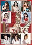 新・熟女LEVEL-A特別篇 (DBR-30)