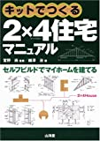キットでつくる2×4住宅マニュアル