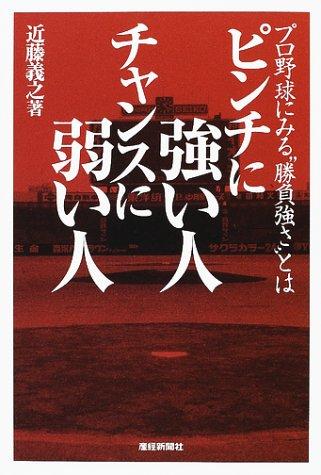 """ピンチに強い人チャンスに弱い人―プロ野球にみる""""勝負強さ""""とは"""