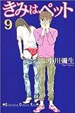 きみはペット (9) (講談社コミックスKiss (471巻))