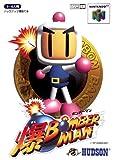 Baku Bomberman (Bomberman 64) [Japanese N64 Import] [Nintendo 64]