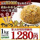 名古屋食糧 冷凍チャーハン 1kg