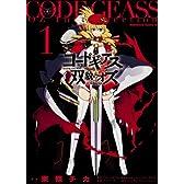 コードギアス 双貌のオズ (1) (カドカワコミックス・エース)