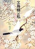 文鳥様と私 1 (あおばコミックス)