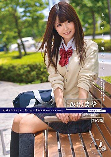 もうすぐ卒業だから…学籍番号031 / ONE DA FULL(ワンダフル) [DVD]