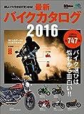 最新バイクカタログ2016[雑誌] エイムック ()