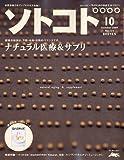 SOTOKOTO (ソトコト) 2009年 10月号 [雑誌]