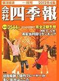 会社四季報 2012年4集 秋号 [雑誌]