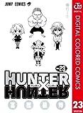 HUNTER×HUNTER カラー版 23 (ジャンプコミックスDIGITAL)