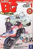 Mr.Bike (ミスターバイク) BG (バイヤーズガイド) 2013年 01月号 [雑誌]