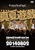 "真夏遊戯""HimeKyun wasn't built in a day""Live In Oita! [DVD]"