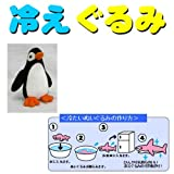 冷えぐるみ ペンギン