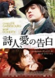 詩人、愛の告白 [DVD]
