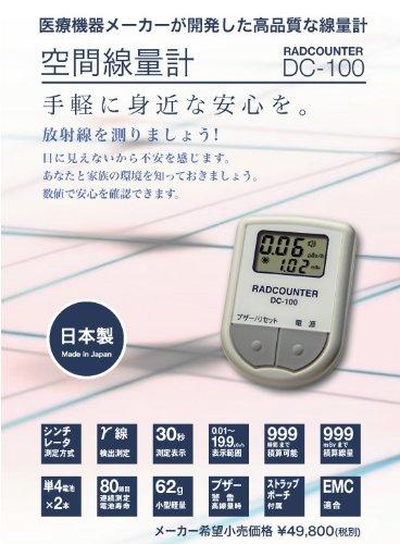 日本精密測器(NISSEI) 空間線量計 RADCOUNTER DC-100 【日本製】