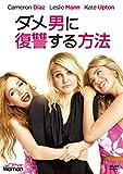 ダメ男に復讐する方法 [DVD]