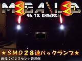 極光SMDLED28連バックランプ★セレナ C27系 対応★発光色ホワイト【メガLED】